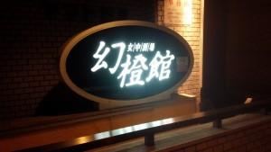 女中酒場幻橙館